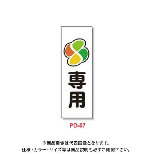 【運賃見積り】【直送品】安全興業 ポリ台付ブロンズ枠看板 「(もみじマーク)専用」 (2入) PD-7