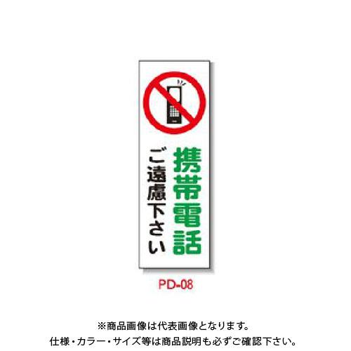 【運賃見積り】【直送品】安全興業 ポリ台付ブロンズ枠看板 「携帯電話ご遠慮下さい」 (2入) PD-8