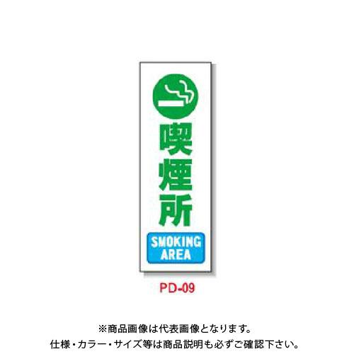 【運賃見積り】【直送品】安全興業 ポリ台付ブロンズ枠看板 「喫煙所(SMOKING AREA)」 (2入) PD-9