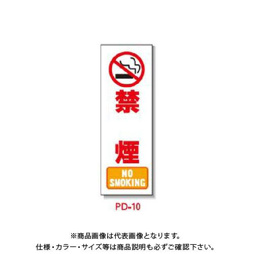 【運賃見積り】【直送品】安全興業 ポリ台付ブロンズ枠看板 「禁煙(NO SMOKING)」 (2入) PD-10