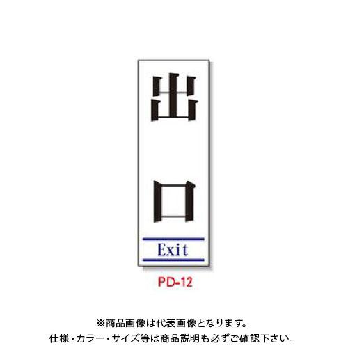【運賃見積り】【直送品】安全興業 ポリ台付ブロンズ枠看板 「出口(Exit)」 (2入) PD-12