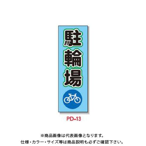 【運賃見積り】【直送品】安全興業 ポリ台付ブロンズ枠看板 「駐輪場」 (2入) PD-13