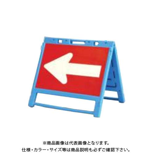 【直送品】安全興業 ブロー製折りたたみ矢印板 差し込みタイプ (2入) BOA-660B