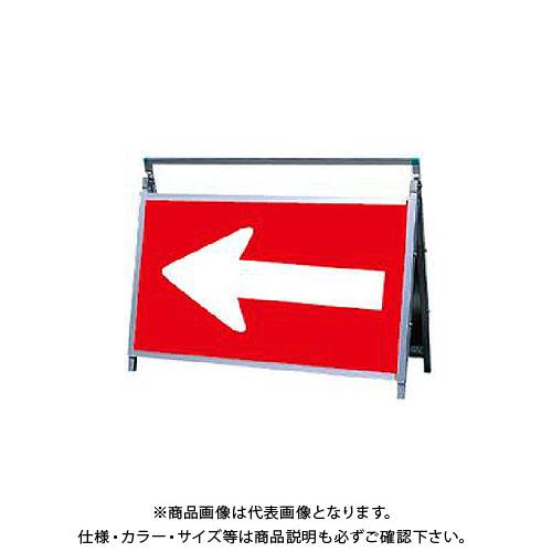 【直送品】安全興業 ワンタッチアロー 500×900 赤白 (2入) WA-1