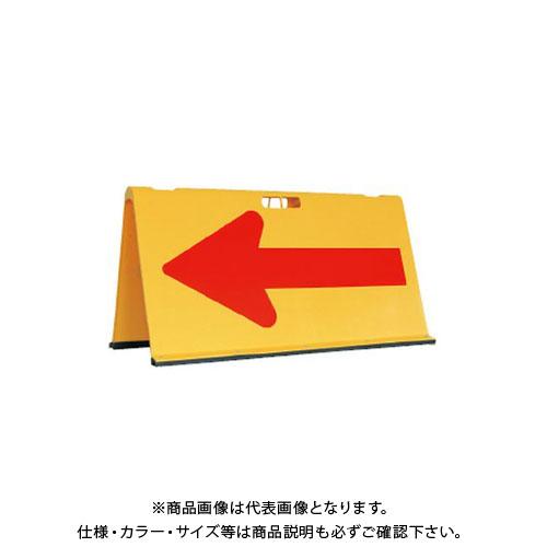 【直送品】安全興業 矢印君 黄赤 2型 (4入) ABS-YR2