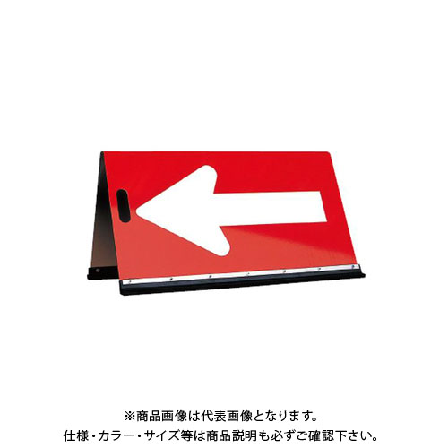 【直送品】安全興業 アルミ公団型矢印板 500×900 赤/白反射 (3入) JH-500