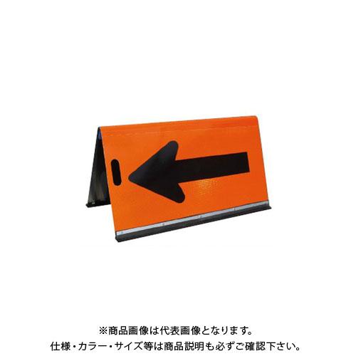 【直送品】安全興業 アルミ公団型矢印板 500×900 オレンジプリズム (3入) JHB-500P