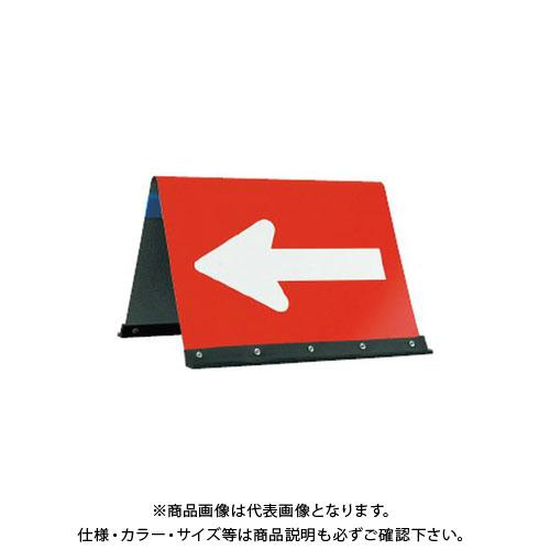 【直送品】安全興業 ガルバ公団型矢印板 450×600 赤/白反射 (3入) JHG-450