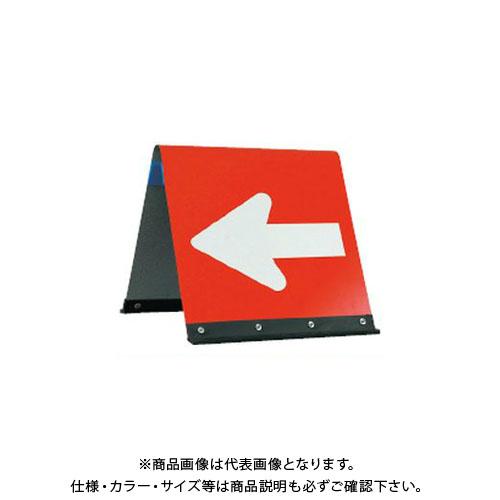 【直送品】安全興業 ガルバ公団型矢印板 450×450 赤/白反射 (4入) JHG-450B