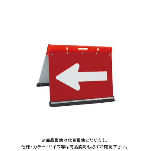 【直送品】安全興業 アルミ方向指示板 折りたたみ式 500×700 (2入) JHO-700