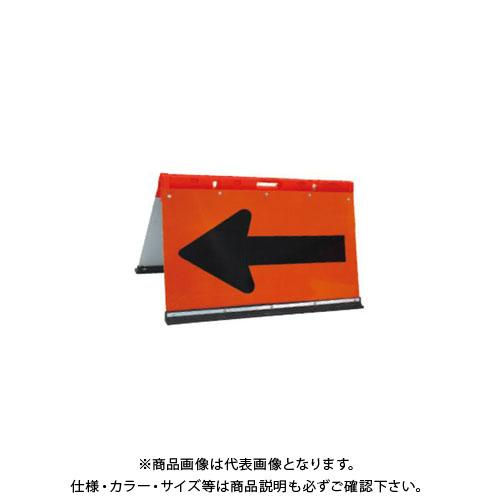 【直送品】安全興業 アルミ プリズム反射矢印板 折りたたみ 500×900 (2入) JHBO-900P