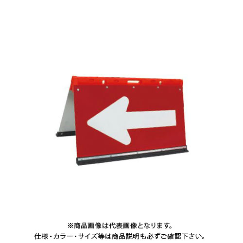 【直送品】安全興業 ガルバ プリズム反射矢印板 折りたたみ 500×900 (2入) JHBGO-900P