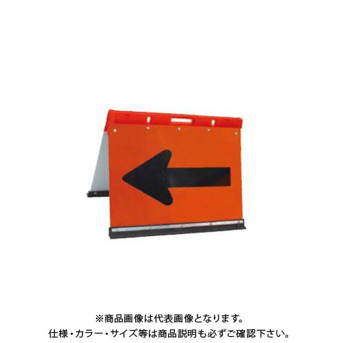 【直送品】安全興業 アルミ プリズム反射矢印板 折りたたみ 500×700 (2入) JHBO-700P