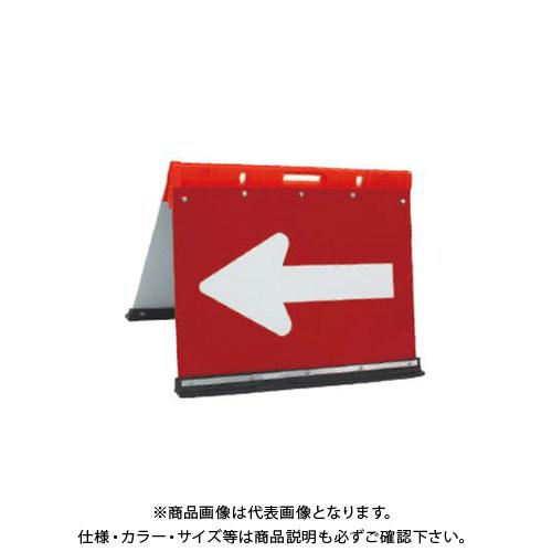 【直送品】安全興業 ガルバ プリズム反射矢印板 折りたたみ 500×700 (2入) JHBGO-700P