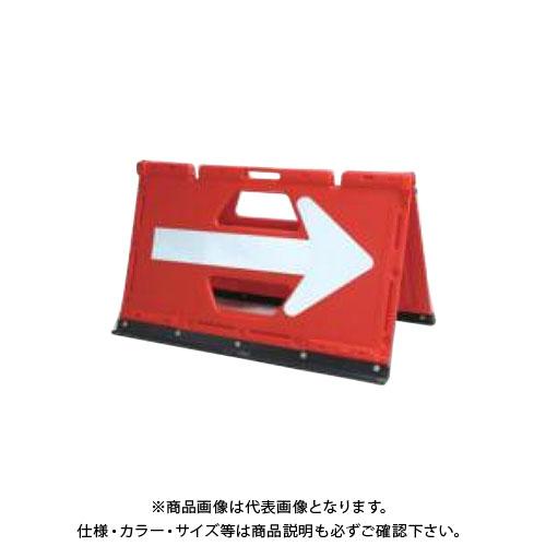 【直送品】安全興業 ブロー製折りたたみ矢印板 550×900 直貼りタイプ (2入) BOA2-01C