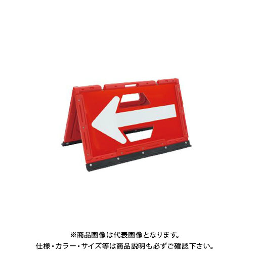 【直送品】安全興業 ブロー製折りたたみ矢印板 550×900 赤/白矢印 (2入) BOA2-01B