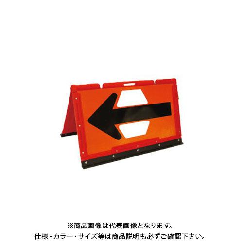 【直送品】安全興業 ブロー製折りたたみ矢印板 550×900 オレンジ/黒矢印 (2入) BOA2-02