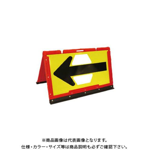 【直送品】安全興業 ブロー製折りたたみ矢印板 550×900 黄/黒矢印 (2入) BOA2-05