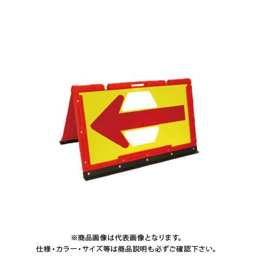 【直送品】安全興業 ブロー製折りたたみ矢印板 550×900 黄/赤矢印 (2入) BOA2-06