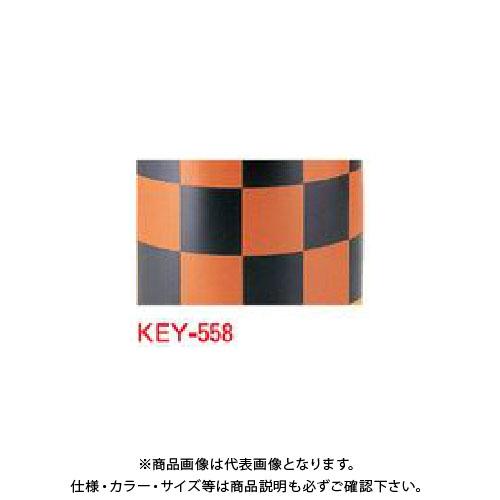 【運賃見積り】【直送品】安全興業 ドラム用 補修用ステッカー 高輝度 (3枚1組入) KEY-558