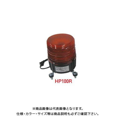 【直送品】安全興業 ハイパワーLED回転灯(赤) (10入) HP-100R