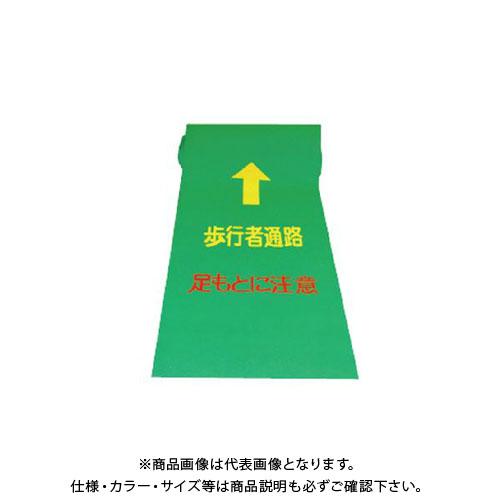【直送品】安全興業 歩行者マット (2入)