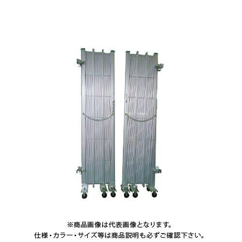 【直送品】安全興業 アルミゲート両開き H1200×W6000(3.0mx3.0m) (1入)