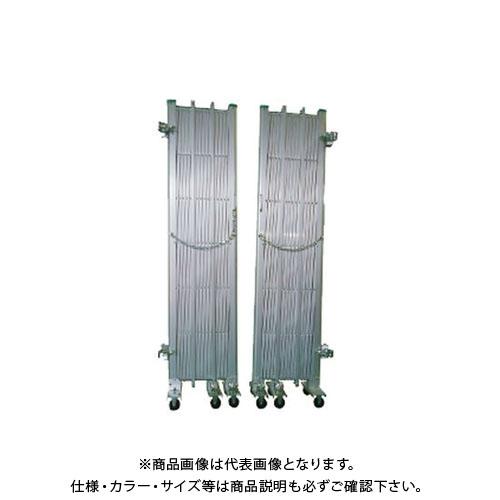【直送品】安全興業 アルミゲート両開き H1500×W10000(5.0mx5.0m) (1入)