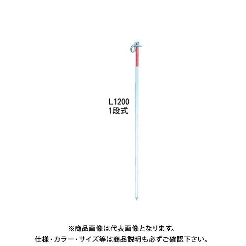 【直送品】安全興業 アルミロープスティック L1200 1段 (20入) ARS-1-L1200