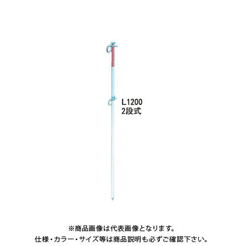 【直送品】安全興業 アルミロープスティック L1200 2段 (20入) ARS-1-L1200