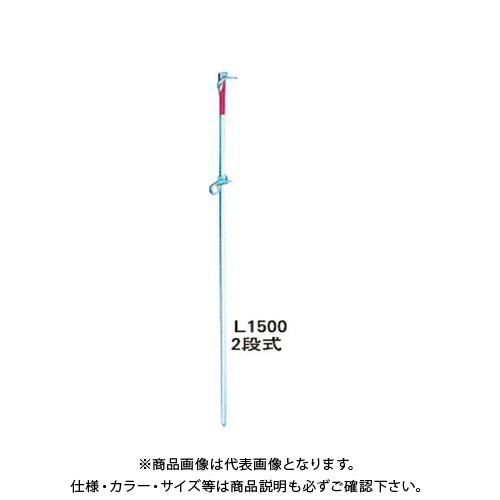 【直送品】安全興業 アルミロープスティック L1500 2段 (20入) ARS-1-L1500