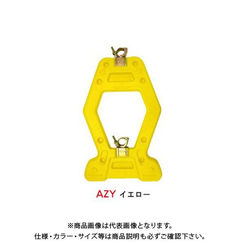 【直送品】安全興業 AZスタンド イエロー (10入) AZY