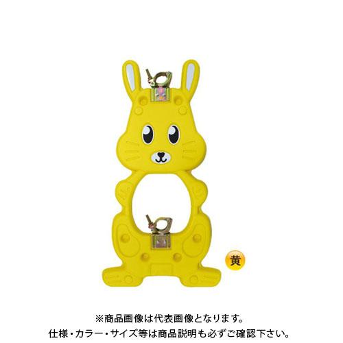 【直送品】安全興業 NEWラビット君 黄 (10入)