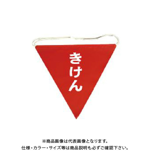 【直送品】安全興業 三角旗 きけん(赤) (100入) SAN-01K
