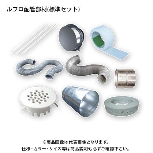【運賃見積り】【直送品】日本住環境 ルフロ配管部材(標準セット) (030705011)