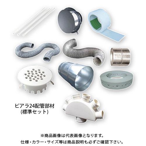 【運賃見積り】【直送品】日本住環境 ピアラ24配管部材(標準セット) (030804008)