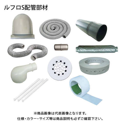 【運賃見積り】【直送品】日本住環境 ルフロS配管部材 (032502009)