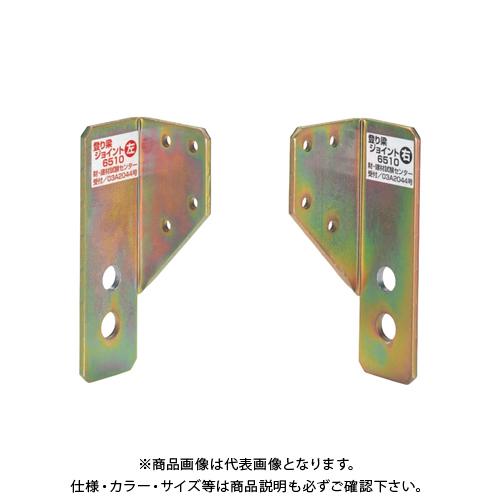 タナカ 登り梁ジョイント6510 (6組/左右各6個入) AA1651