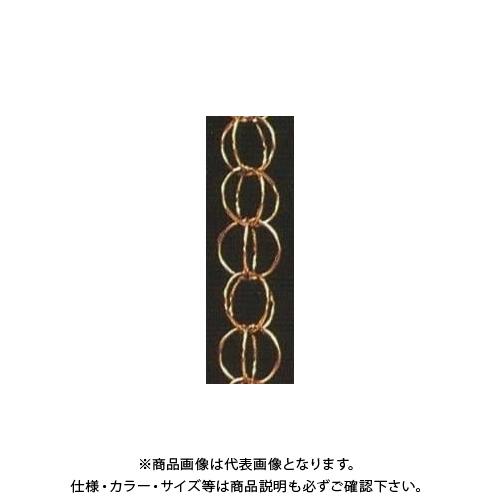 運賃見積り 直送品 中総 雨とい用くさり 商品 スタンダード 3000mm A101-36 銅 商店