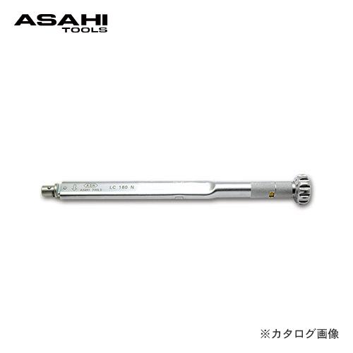 アサヒ ASH LCヘッド交換式プリセット型トルクレンチ LC180N