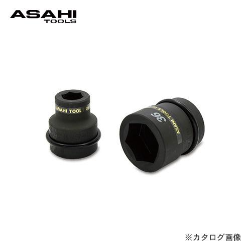 アサヒ ASH 差込角25.4mm US8 インパクトレンチ用ソケット US0870