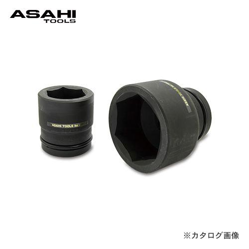 アサヒ ASH 差込角38.1mm US10 インパクトレンチ用ソケット US1075