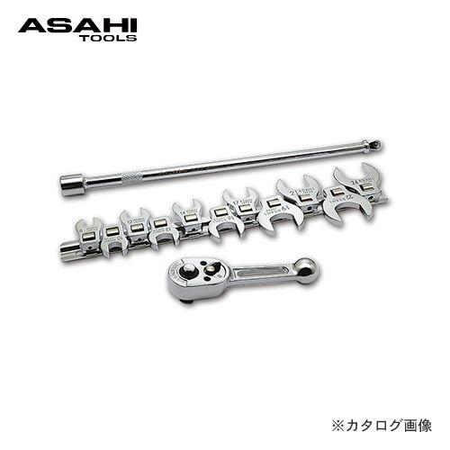 アサヒ ASH クローフートレンチセット9.5(13pcs) VCS3130