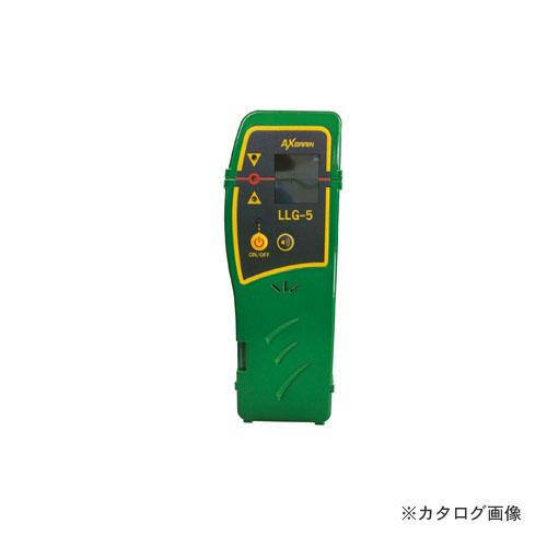アックスブレーン 受光器 LLG-5 20G、30G用 (取付バイス付)