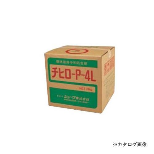 BBK 防食性中和剤 チヒロ-P-4L (SHW-P4L) (217-0116)