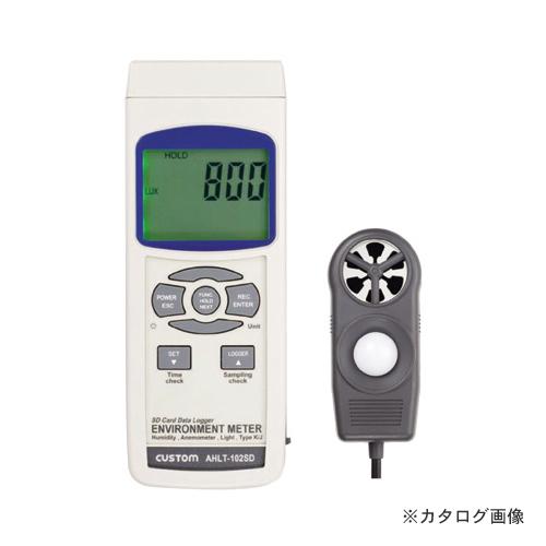 特别定做CUSTOM多功能环境计测器械AHLT-102SD