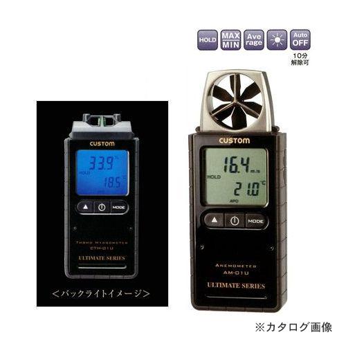 カスタム CUSTOM デジタル風速計 AM-01U