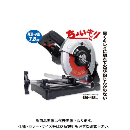 【お買い得】モトユキ 鉄工用チップソー切断機 BMC-185