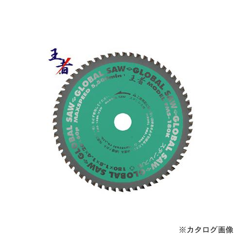 モトユキ チップソー (ステンレス用) FMS-355K