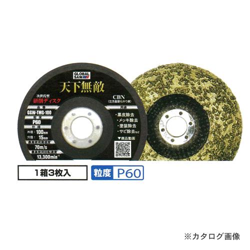 モトユキ 研削ディスク (金属研削用) 天下無敵 [3枚入] GGW-TMG-100